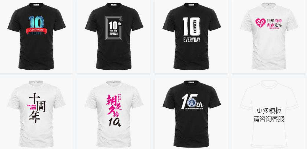 同学聚会T恤图案免费素材分享!T恤图案决定聚会的逼格!